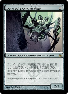 (MBS-RA)Phyrexian Revoker/ファイレクシアの破棄者