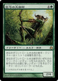 (MOR-RG)Greatbow Doyen/巨弓の大御所