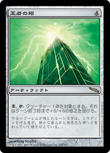 (MRD-RA)Tower of Champions/王者の塔