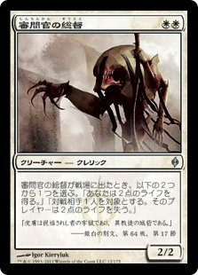 (NPH-UW)Inquisitor Exarch/審問官の総督