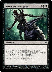 (NPH-UB)Caress of Phyrexia/ファイレクシアの愛撫