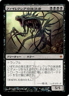 (NPH-MB)Phyrexian Obliterator/ファイレクシアの抹消者