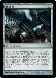 (NPH-UA)Conversion Chamber/変換室
