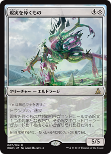 (OGW-RC)Reality Smasher/現実を砕くもの