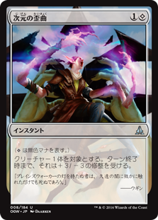 (OGW-UC)Spatial Contortion/次元の歪曲