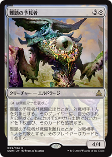 (OGW-RC)Thought-Knot Seer/難題の予見者