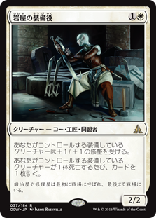 (OGW-RW)Stone Haven Outfitter/岩屋の装備役