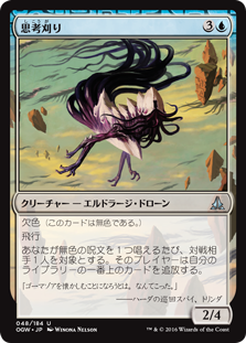 (OGW-UU)Thought Harvester/思考刈り