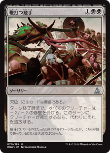 (OGW-UB)Flaying Tendrils/鞭打つ触手