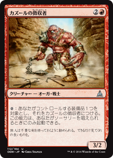 (OGW-UR)Kazuul's Toll Collector/カズールの徴収者