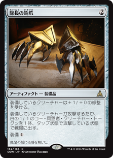 (OGW-RA)Captain's Claws/隊長の鉤爪