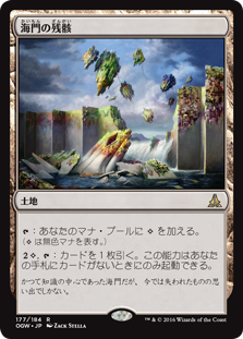 (OGW-RL)Sea Gate Wreckage/海門の残骸