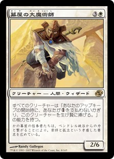 (PLC-RW)Magus of the Tabernacle/幕屋の大魔術師