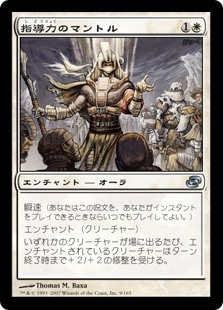 (PLC-UW)Mantle of Leadership/指導力のマントル