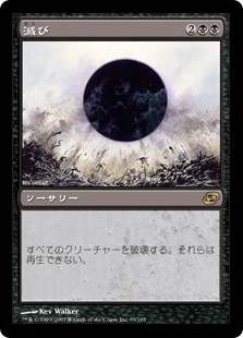 (PLC-RB)Damnation/滅び