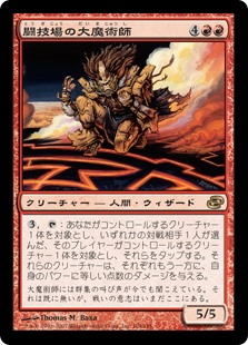 (PLC-RR)Magus of the Arena/闘技場の大魔術師