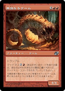 (PLC-UR)Reckless Wurm/無謀なるワーム