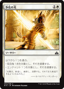 (RIX-CW)Cleansing Ray/浄化の光