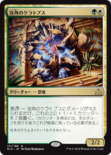 (RIX-RM)Siegehorn Ceratops/攻角のケラトプス