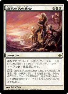 (ROE-RW)Nomads' Assembly/遊牧の民の集合
