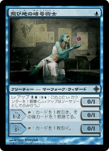 (ROE-UU)Enclave Cryptologist/飛び地の暗号術士