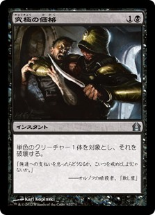 (RTR-UB)Ultimate Price/究極の価格
