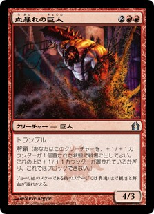 (RTR-UR)Bloodfray Giant/血暴れの巨人