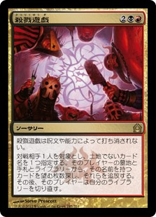 (RTR-RM)Slaughter Games/殺戮遊戯