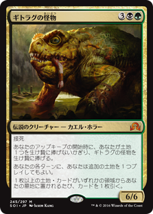 (SOI-MM)The Gitrog Monster/ギトラグの怪物