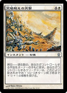 (SOK-UW)Charge Across the Araba/荒場越えの突撃