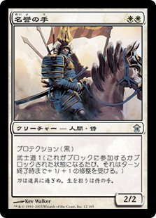 (SOK-UW)Hand of Honor/名誉の手
