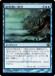 (SOM-RU)Inexorable Tide/容赦無い潮流