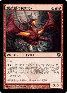 (SOM-RR)Hoard-Smelter Dragon/蔵製錬のドラゴン