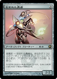 (SOM-RA)Etched Champion/刻まれた勇者
