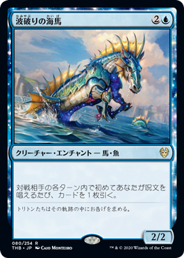 (THB-RU)Wavebreak Hippocamp/波破りの海馬