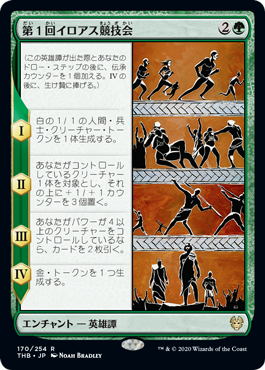 【Foil】(THB-RG)The First Iroan Games/第1回イロアス競技会