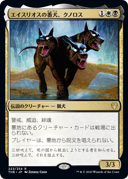 【Foil】(THB-RM)Kunoros, Hound of Athreos/エイスリオスの番犬、クノロス