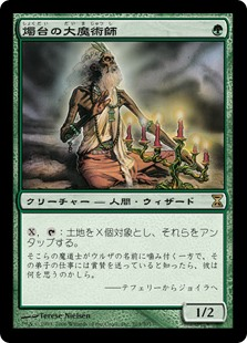 (TSP-RG)Magus of the Candelabra/燭台の大魔術師
