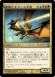 (TSP-RM)Scion of the Ur-Dragon/始祖ドラゴンの末裔