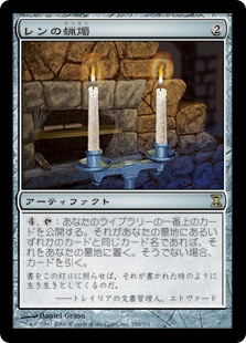 (TSP-RA)Candles of Leng/レンの蝋燭