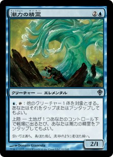(WWK-UU)Tideforce Elemental/潮力の精霊