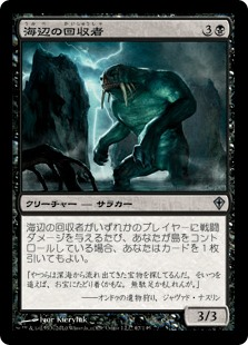 (WWK-UB)Shoreline Salvager/海辺の回収者