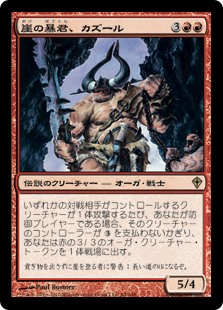 (WWK-RR)Kazuul, Tyrant of the Cliffs/崖の暴君、カズール