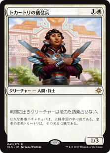 (XLN-RW)Tocatli Honor Guard/トカートリの儀仗兵
