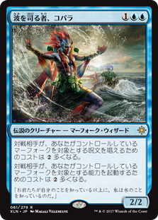 (XLN-RU)Kopala, Warden of Waves/波を司る者、コパラ