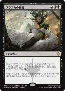 (XLN-RB)Vraska's Contempt/ヴラスカの侮辱