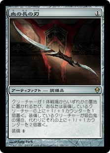 (ZEN-RA)Blade of the Bloodchief/血の長の刃