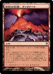 (ZEN-RL)Valakut, the Molten Pinnacle/溶鉄の尖峰、ヴァラクート