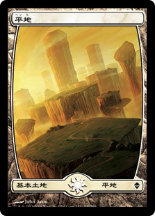 (ZEN-CL)Plains/平地 (No.230)
