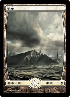(ZEN-CL)Plains/平地 (No.231)
